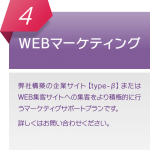 マーケティンガーZ WEBマーケティング